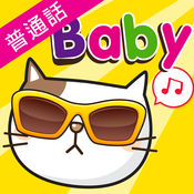 Baby Flash Cards ~ Mandarin ~ Vol.3
