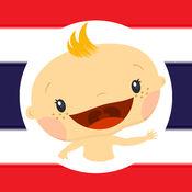宝宝学 - 泰国