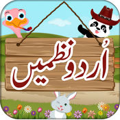 Bachon Ki Urdu Nazmain & Cartoon Poems 1