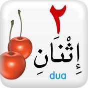 Bahasa Arab 2 1.0.0