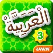 Bahasa Arab 3