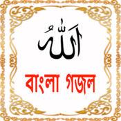 Bangla Gazal