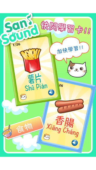 Baby Flash Cards ~ Mandarin ~ Vol.1