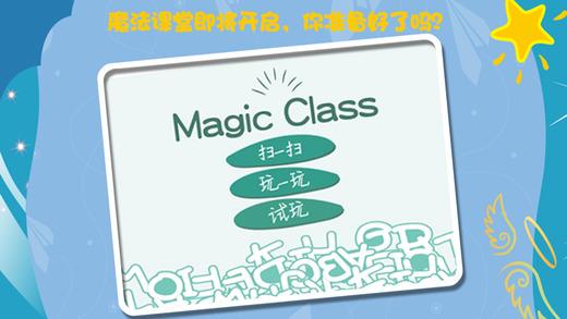 AR魔法课堂