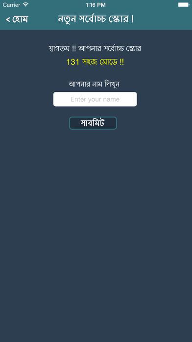 Bangla Word Master