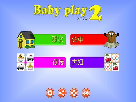 Baby Play 2 - 孩子成长