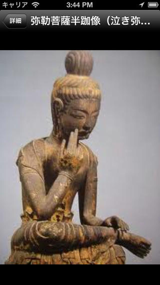 Buddhist image (National Treasures of Japan)