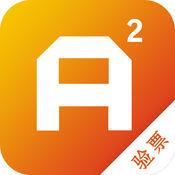AA巴士验票 1.1.2