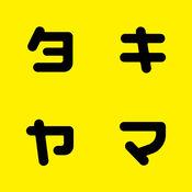 AR泷山城遗迹 1.091
