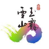 AR玉龙雪山 2.0.1