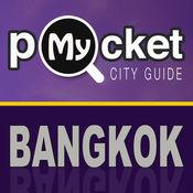 曼谷 in myPocket 1.1.0