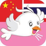 Birdtalk - Chinese to Thai