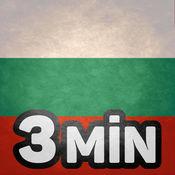 Bulgarisch lernen in 3 Minuten 2.9