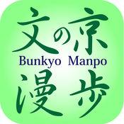 Bunkyo Manpo 1.0.2