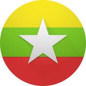 Burmese Lingo - My Languages