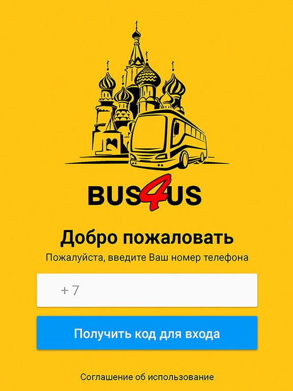 Bus4Us