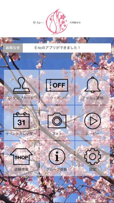 E-to(えいと)