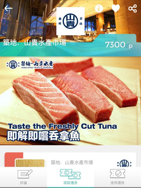 Chop Stick 賞食