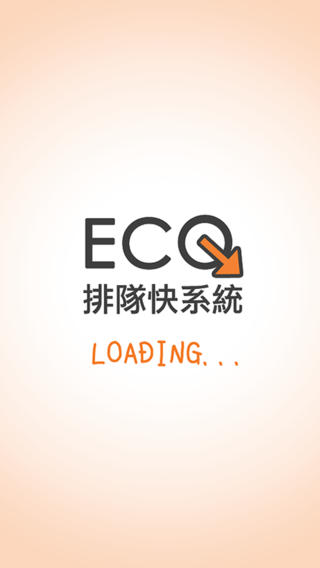 ECQ 排隊快
