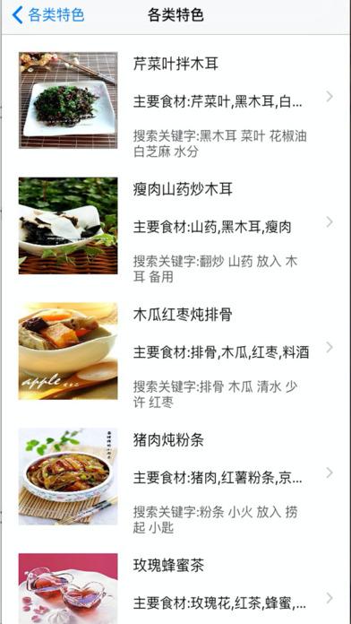 DIY菜谱
