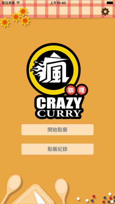 CrazyCurry