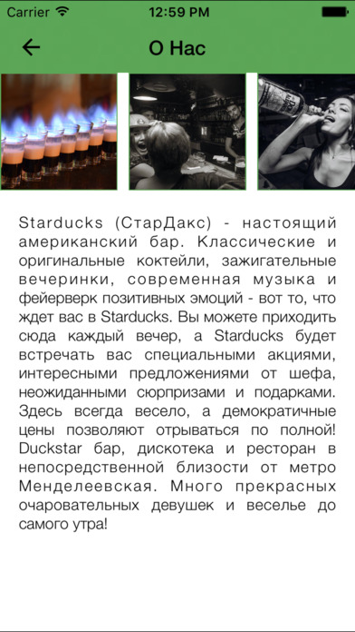 DuckStar's