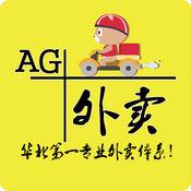 AG外卖商家 1