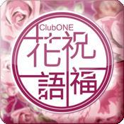 ClubONE 花語祝福