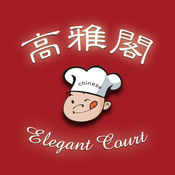 Elegant Court Restaurant 1