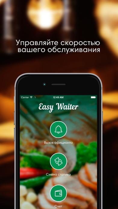 Easy Waiter