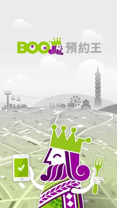 Boo King 預約王