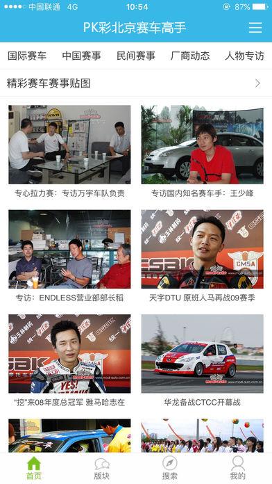 PK彩北京赛车高手
