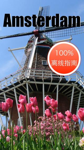 阿姆斯特丹离线地图地铁旅游交通指南,Holland Amsterdam travel guide and Offline Map,荷兰阿姆斯特丹自由行,巴塞羅那地铁路线,机场地图,机票酒店,去哪儿阿姆斯特丹地图