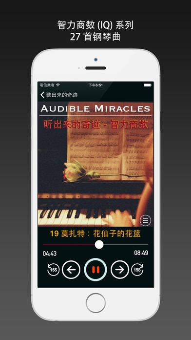 听出来的奇迹-96首钢琴曲,胎教和幼儿音乐启蒙经典