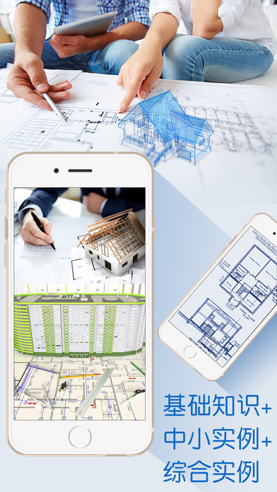 CAD手机版-支持dwg•天正•PDF图纸的施工图绘制设计