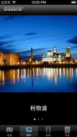 英国10大旅游胜地 - 顶级胜地游览指南