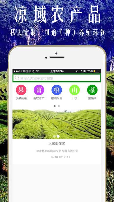 【凉域】-民宿旅游,农产品众合电商平台!