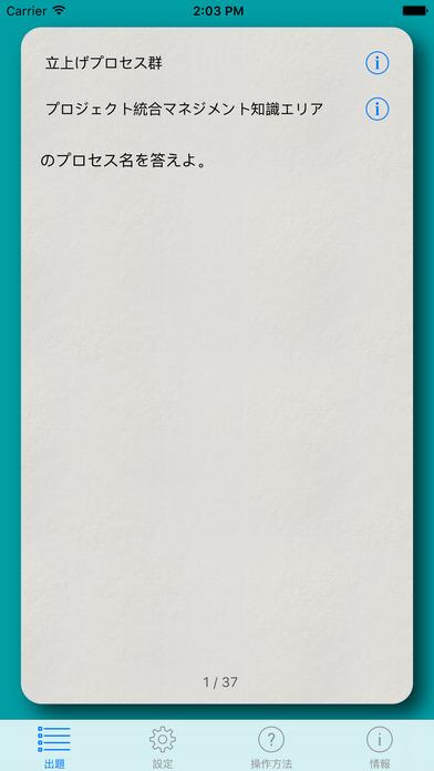PITTO - PMP®受験対策 暗記カード