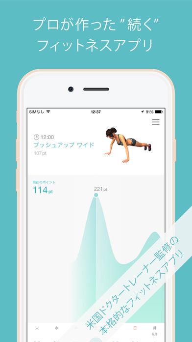 「脱?三日坊主」始めて続く ダイエットフィットネスアプリ