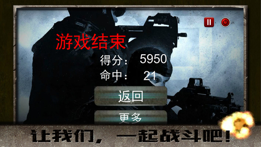 联盟反击-中文版