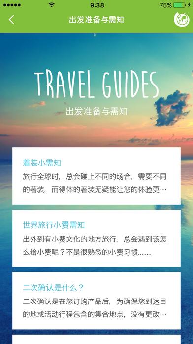 VELTRA・预约全世界的当地旅游体验