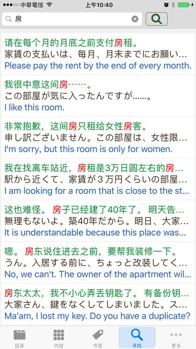 日中英‧日常会话辞典