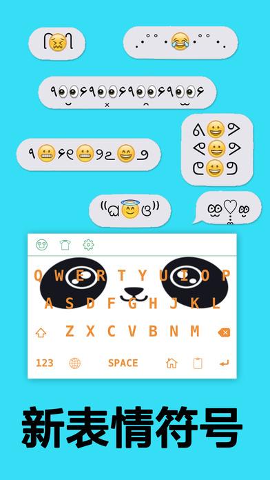 新表情符號2 ∞ 新表情符號键盘、微信和微博加上超可爱表情符号和颜文字・卡哇伊键盘主题