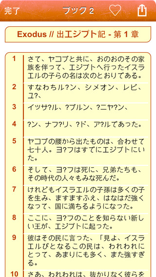 Free Holy Bible Audio mp3 and Text in Japanese