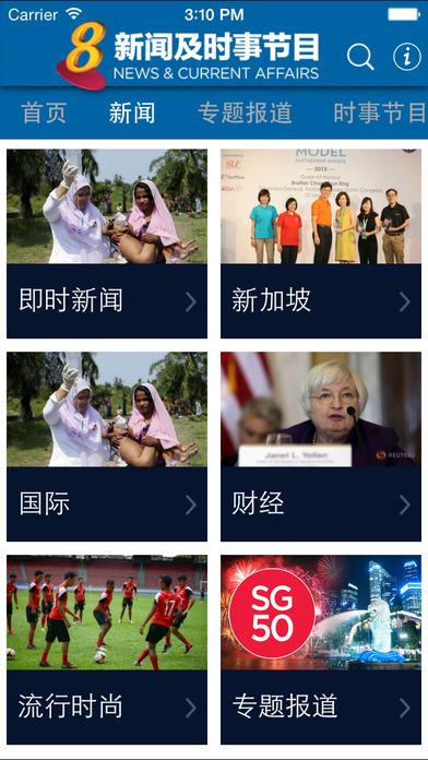 8频道新闻及时事节目
