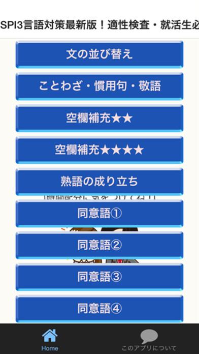 SPI3言語対策最新版!適性検査・就活生必見問題集2018卒!