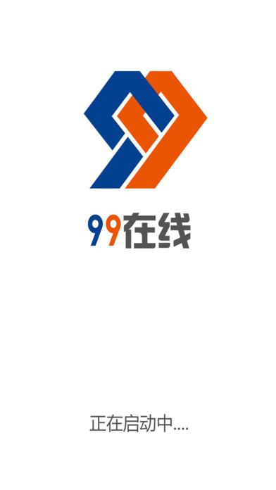 99在线网
