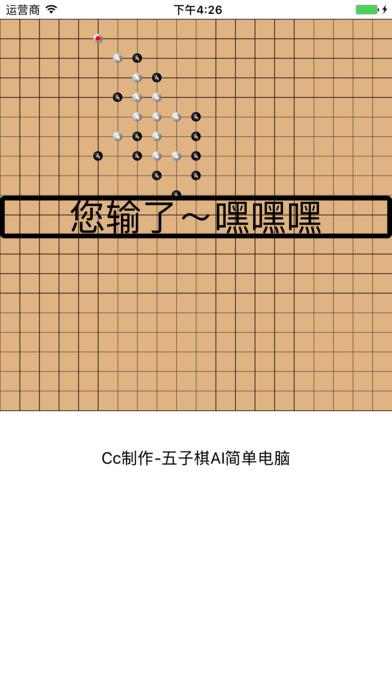 GoBang简易单机五子棋