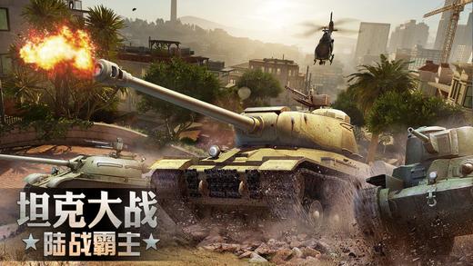 坦克英雄-首款vr全景3D竞技手游(极品钢铁风暴街机火线力量)