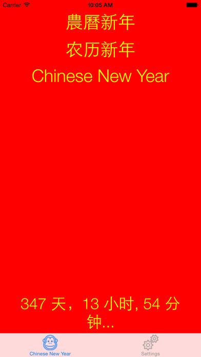 倒計時中國新年